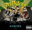 ZelENAgrad - 18 мне уже Руки Вверх Cover