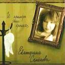 Катя Семенова - На моей руке