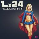Lx24 - Недоступная