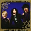 Quest Pistols - Нас разделяют часы и дороги сотни не сказанных слов Снова пишу для тебя недотроги песни свои про любовь Я тебя зову слышишь слышишь голос мой Я тебе кричу слышишь будь со мной