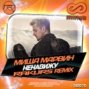Миша Марвин - Ненавижу (Rakurs Radio Edit)