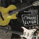 Tribute - В Холода В Холода Ва Банк