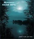 Х З - Седая ночь на татарском языке