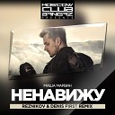 Миша Марвин - Я ненавижу (Reznikov & Denis First Remix) - www.LUXEmusic.su