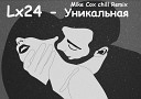 LX24 Уникальная Mike Cox Chill remix - LX24 Уникальная Mike Cox Chill remix