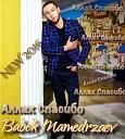 Бабек Мамедрзаев - Аллах спасибо (vsepesni.com)