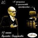 Поет Санкт Петербург - Песенка короткая как жизнь сама Б Окуджава