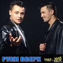 Руки Вверх - Я Не Отдам Тебя Никому DJ Makonя Radio Mix