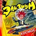 Элизиум - Расскажите птицы А Пугачева cover