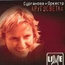сурганова - музыка
