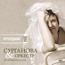 Сурганова Оркестр - Весна