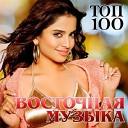 Топ 100 Восточная Музыка
