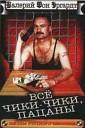 Самые сливки шансона Русский б