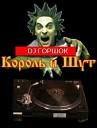 Король и Шут - Прыгну со скалы VE remix Dj Manoylov mash up