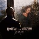 Дождь (feat. МакSим) [Radio Edit]