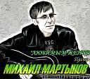 Михаил Мартынов - Я скучаю по тебе