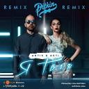Artik amp Asti - Я Твоя DJ PitkiN Remix
