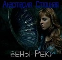 Anastasija Stockaja - Veny Reki