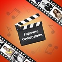 Базиль - Ай-яй-я (сериал «ЧОП»/2015, сериал «Физрук»/2015)