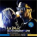 Lx24 Мари Краймбрери - Lx24 Мари Краймбрери Мы останемся в городе одни Van Dows Remix 2016