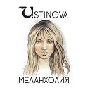 Ustinova - Меланхолия DJ Groove Deep House mix