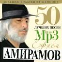 ефрем - амирамов