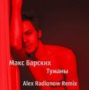 Макс Барских - Туманы (Alex Radionow Remix) (zaycev.net)