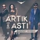 Artik amp Asti - Я Твоя Shavaeff Remix