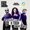 Artik amp Asti - Я Твоя Shnaps Remix