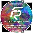 Lx24 Мари Краймбрери - Мы останемся в городе одни TVKiller DJ V1t Remix