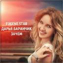 EUGENE STAR FEAT ДАРЬЯ БАРАНЧИК - ЗАЧЕМ Rework Radio Edit