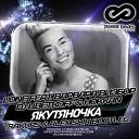 L`One feat. Варвара Визбор, DJ ЦветкоFF & Hokkan - Якутяночка (Rakurs & Alex Shik Radio Edit)