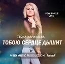 Теона Нарикаева - Toboju Serdce Dyshit [Mrid Music Prod.]
