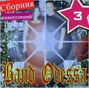 Band Odessa - Скажи мне правду атаман