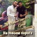 Babek Mamedrzaev ft. Kema - На твоем пороге