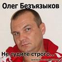 Олег Безъязыков - Голоса