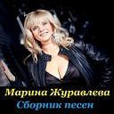 059 Marina Juravleva - Gorit koster