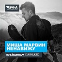 Миша Марвин - Ненавижу (Denis Agamirov & Stylezz Remix) - Миша Марвин - Ненавижу (Denis Agamirov & Stylezz Remix) RADIO