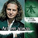 Агутин Леонид и Варум Анжелик - Февраль
