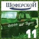 Андрей Климчук - Доля шоферская