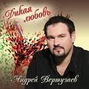 Андрея Вертузаева - Дикая любовь