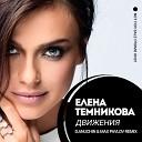 Елена Темникова - Движения (D. Anuchin & Max Pavlov Remix)