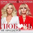 Кристина Орбакайте Валерия - Любовь не продается