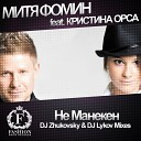 Митя Фомин и Кристина Орса - Не Манекен DJ Zhukovsky DJ Lykov Vocal Mix