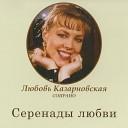 Любовь Казарновская - Сентиментальный Вальс