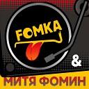 Митя Фомин FOMKA - Мобилка