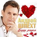 Андрей Шпехт - Я буду рядом Буду рядом