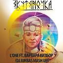 L'one Feat. Варвара Визбор vs. Astero - Якутяночка (DJ Jurbas Mash Up)