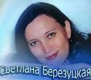 Светлана Березуцкая