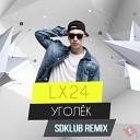 Lx24 - Уголёк (Sdklub Remix) (zaycev.net)